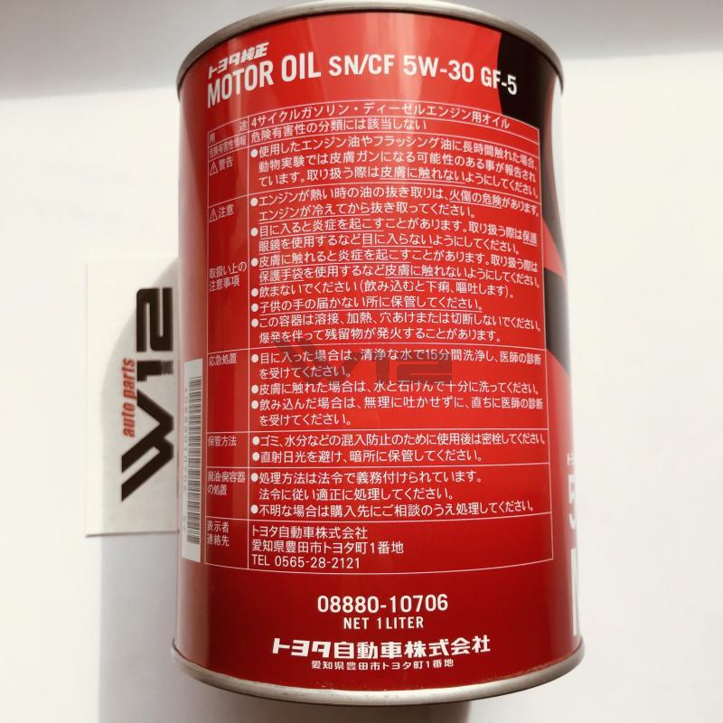 Оригинал масло красное япония железо 530 Toyota0888010706 toyota