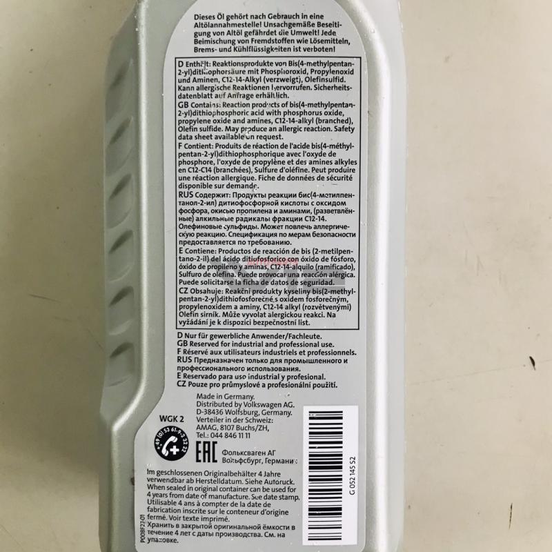 G  052 145 S2 Масло для главной передачи, sae 75w-90, 1лg052145s2 vag