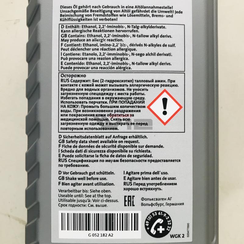 олива для автоматично коробки передач DSG 1 лg052182a2 vag